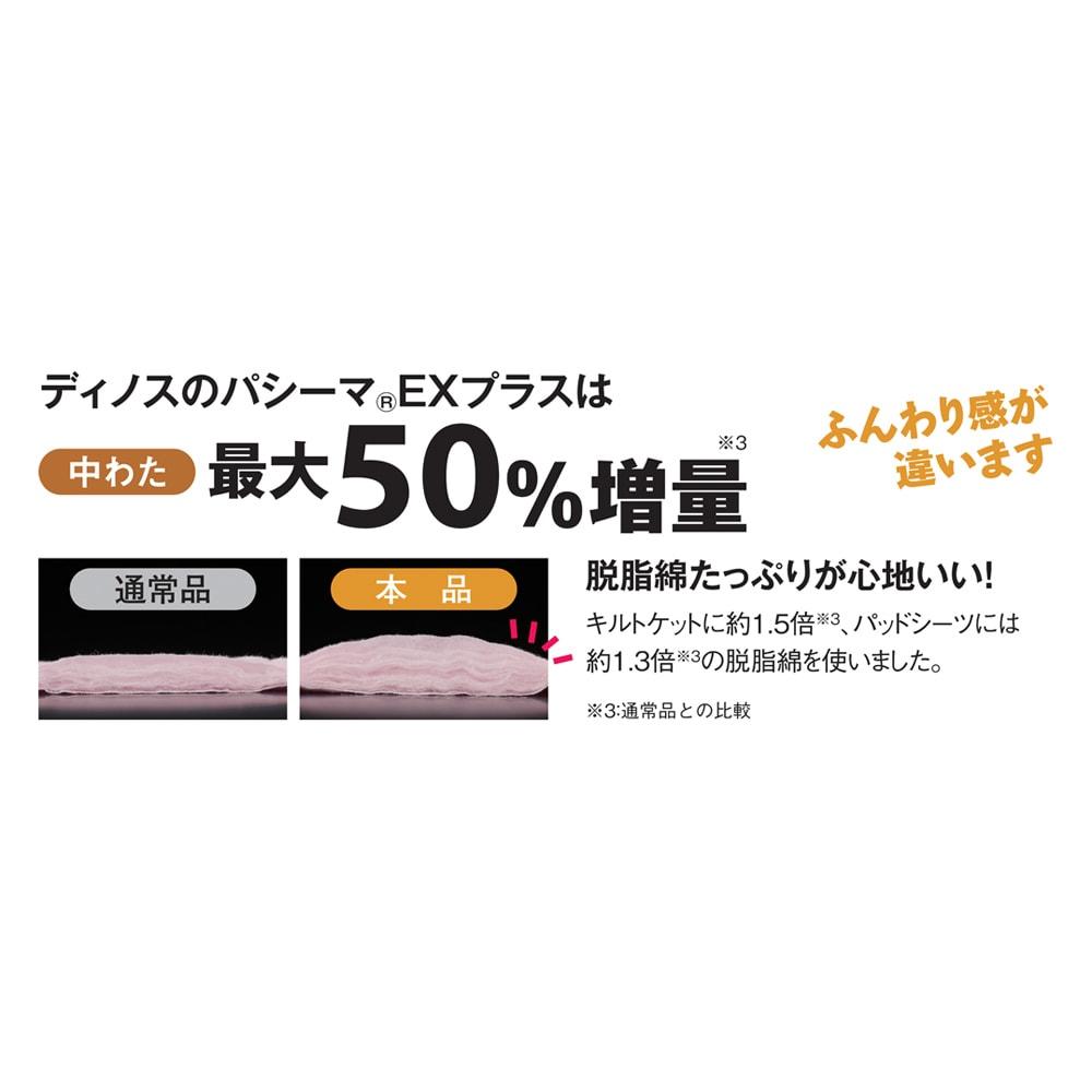 パシーマ(R)EXプラス パッドシーツ メーカー通常品に比べ、中わた30%増量!※画像は3回洗濯後の状態です