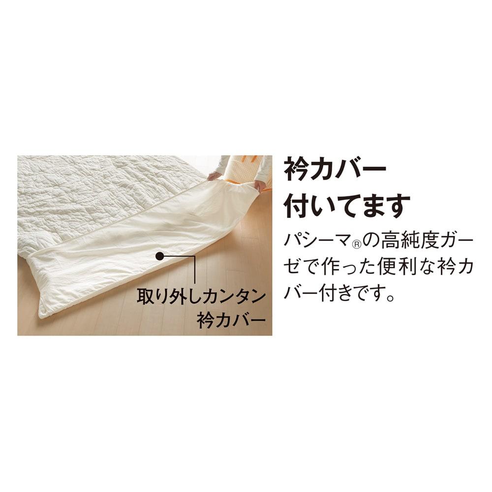 パシーマ(R)でつくったお布団(衿カバ-付き) 「洗濯するとさらに気持ちよくなりますね。今の季節からすぐ使い始めたいです」