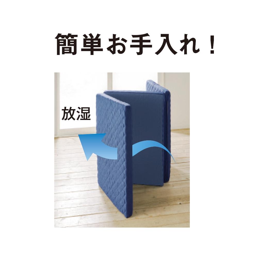 【アキレス×dinos】3つ折りマットレスシリーズ 厚さ12cm 調湿タイプ [簡単お手入れ!] 立てかけて干すだけでカラッと放湿。側カバーは外して洗濯機で洗えます。 ※サイズによっては自立しません。