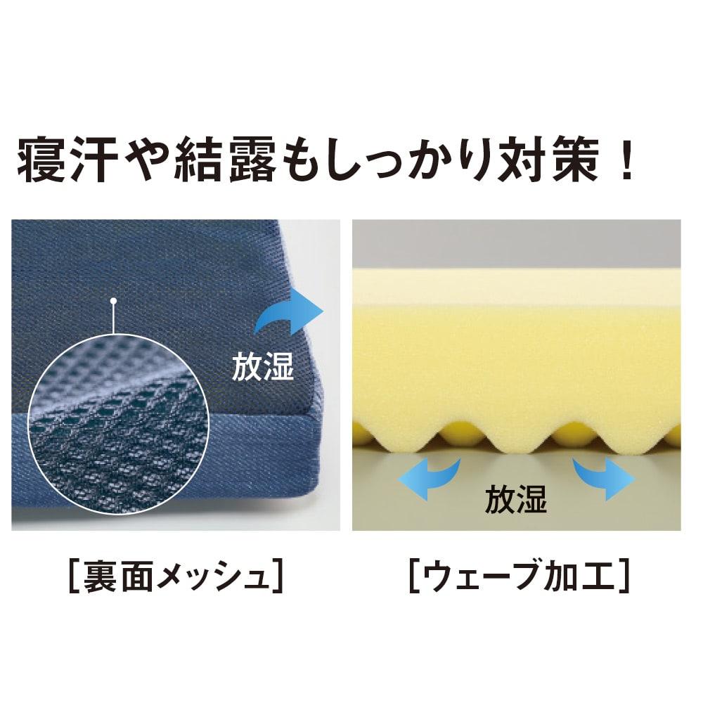 【アキレス×dinos】3つ折りマットレスシリーズ 厚さ12cm 調湿タイプ 不快な湿気やムレをウェーブ加工と側生地裏面のメッシュでサラッと放出。床との密着度が少ないので結露やカビも対策できます。