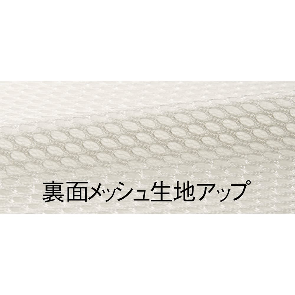 2重ガーゼ除湿パッド ファミリー 裏面メッシュ生地アップ  裏面は熱や湿気を効率よく逃がしてくれるメッシュ素材。