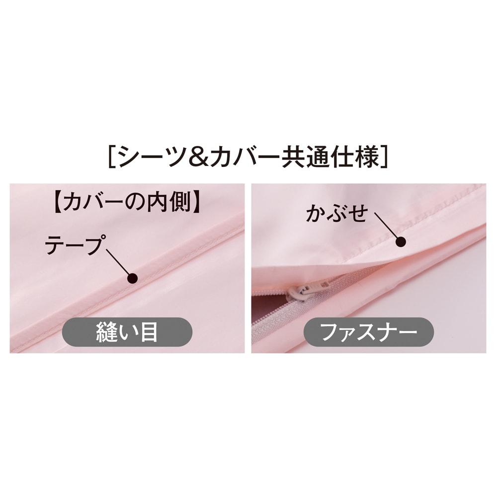 ミクロガード(R)プレミアムシーツ&カバーシリーズ 枕カバー(1枚) かぶせ付きのファスナーや縫い目の針穴をふさぐテープ処理など、細かいところまで徹底対策!