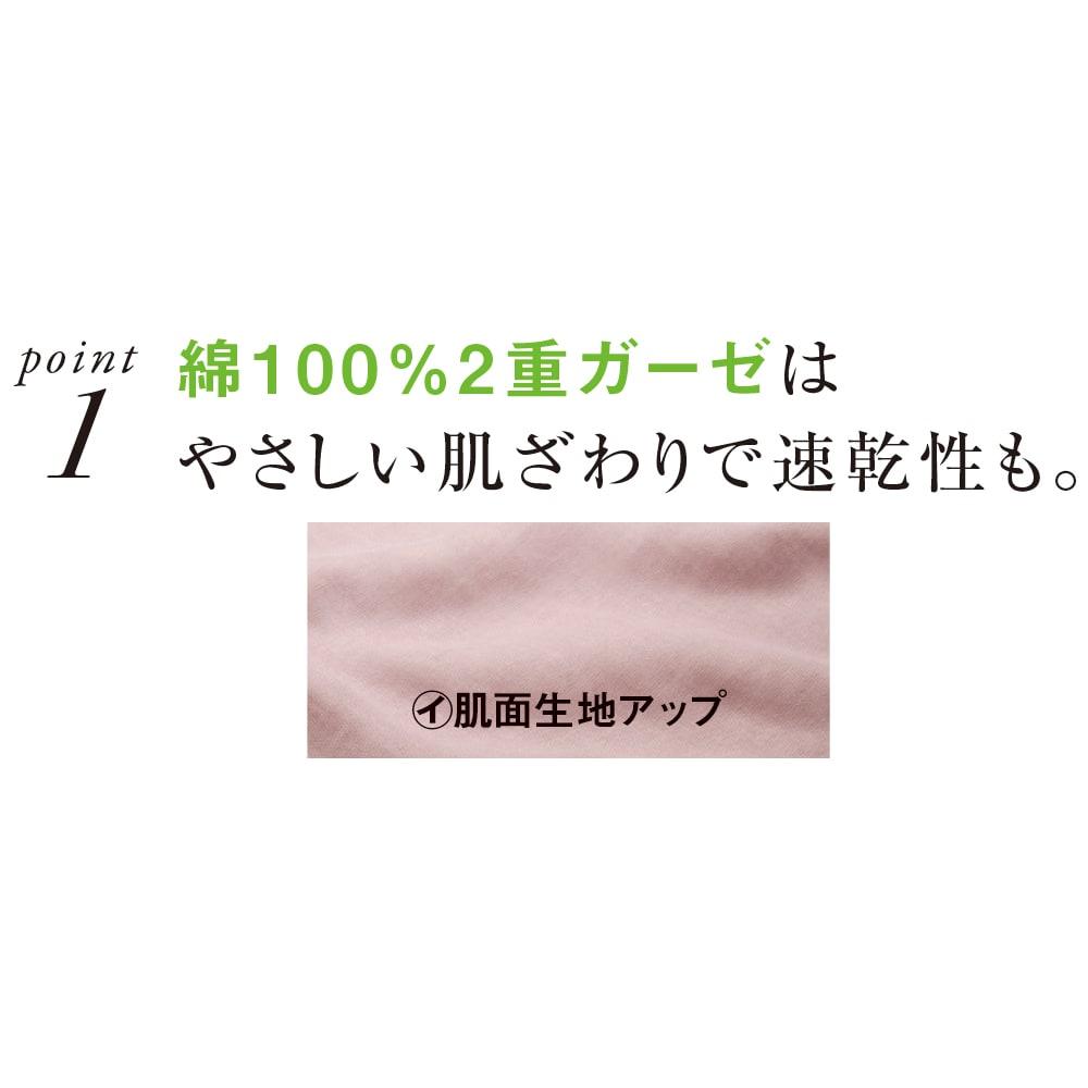 2重ガーゼ除湿パッド 肌面はコットン100%の2重ガーゼ。天然素材ならではのやさしい肌ざわりで、汗も素早くキャッチし、乾きも早い。