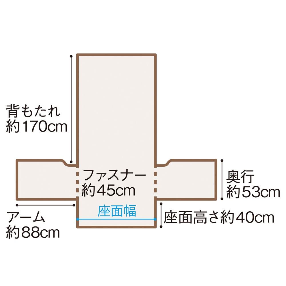 イタリア製ソファカバー〈フォリア〉 アーム付き 背もたれ約170cm アーム約88cm 奥行約53cm 座面高さ約40cm