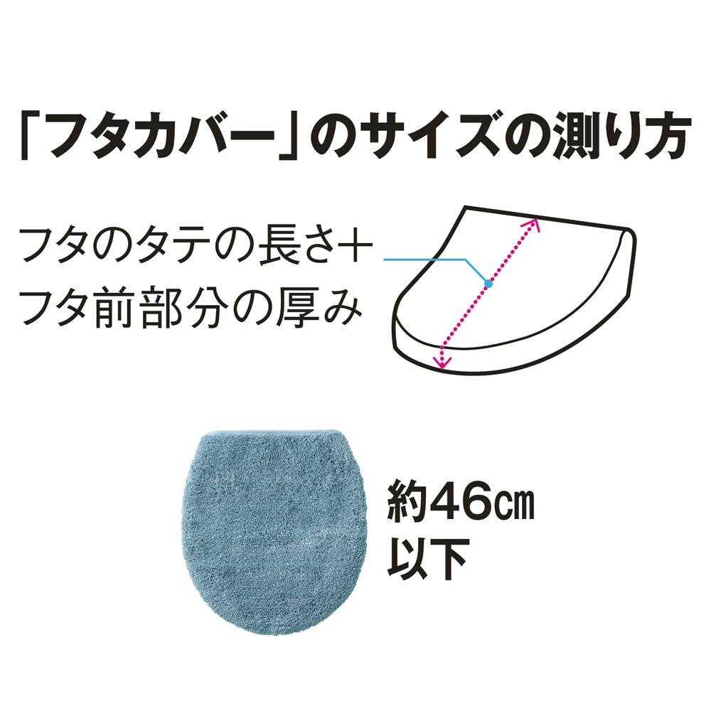 PLYS(プリス)ソフィ「乾度良好(R)」トイレタリー フタカバー・マットセット 約47cm以上…フタの奥までカバーはかかりませんが、装着は可能です。
