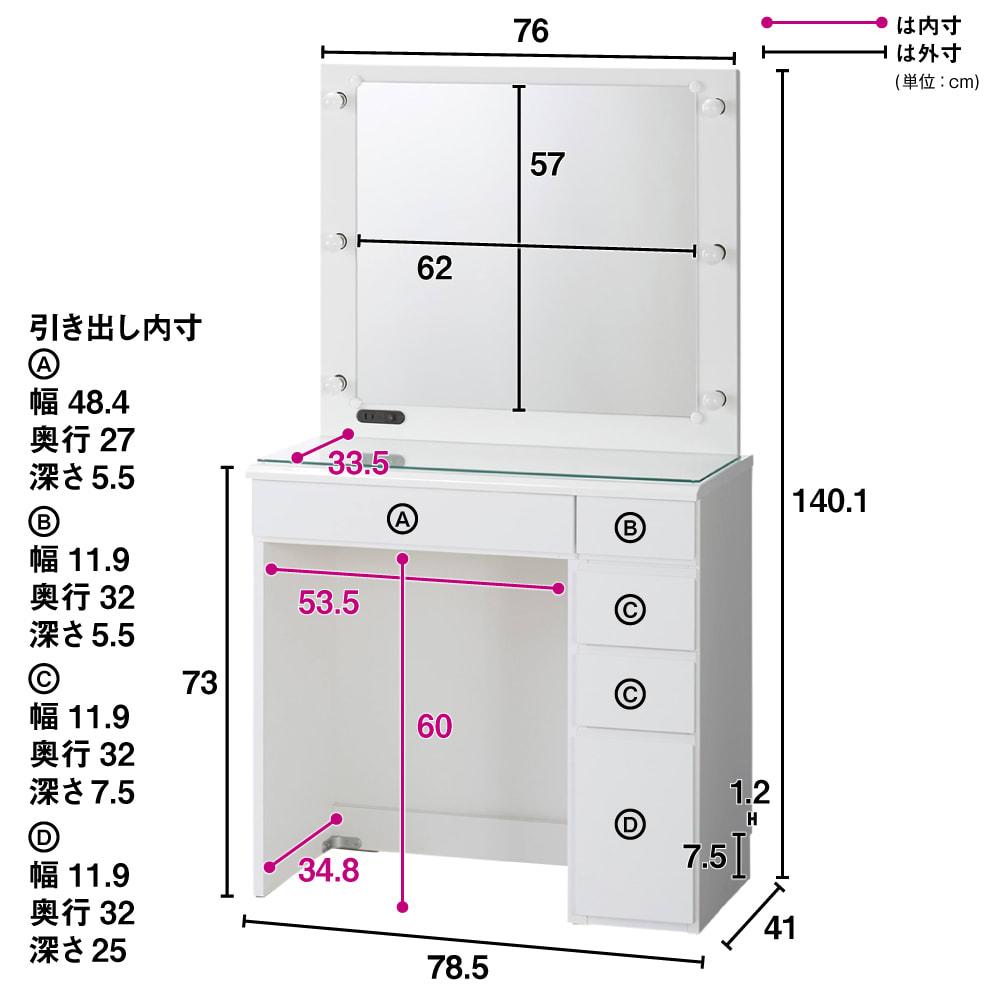 LEDライト付き 楽屋ドレッサーシリーズ ドレッサー 幅78.5cm (ア)光沢が美しい、清潔感のあるホワイト