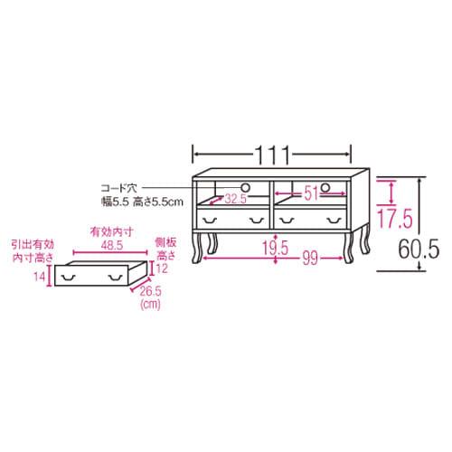イタリア製 猫脚 象嵌シリーズ テレビ台 幅111cm 内寸図(※赤字は内寸です。)