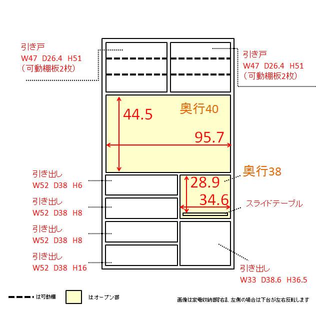 サイズが豊富な高機能シリーズ ダイニング家電収納 幅100奥行45高さ187cm/パモウナ JZL-S1000R JZR-S1000R 内寸図(単位:cm)