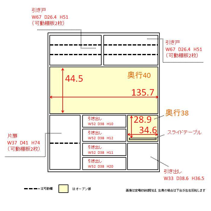 サイズが豊富な高機能シリーズ ダイニング家電収納 幅140奥行45高さ187cm/パモウナ JZL-S1400R JZR-S1400R 内寸図(単位:cm)