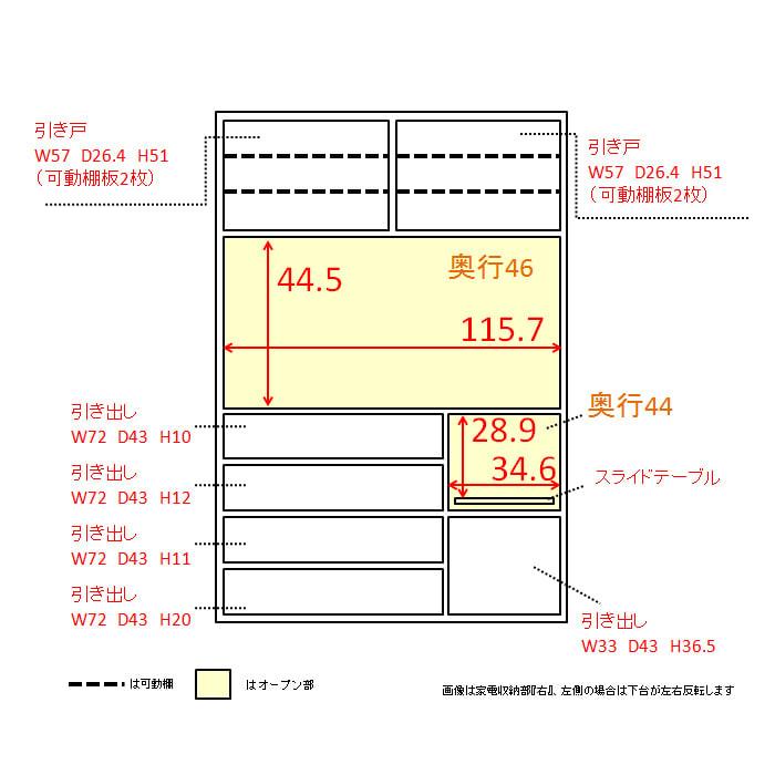 サイズが豊富な高機能シリーズ ダイニング家電収納 幅120奥行50高さ187cm/パモウナ JZL-1200R JZR-1200R 内寸図(単位:cm)