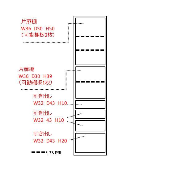 サイズが豊富な高機能シリーズ 食器棚引き出し 幅40奥行50高さ187cm/パモウナ JZ-400KL JZ-400KR 内寸図(単位:cm)