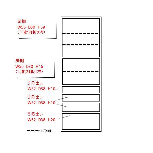 サイズが豊富な高機能シリーズ 食器棚引き出し 幅60奥行45高さ198cm/パモウナ VZ-S600K 内寸図(単位:cm)