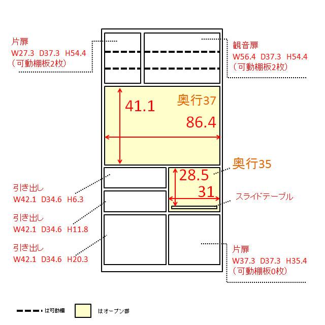 奥行40cm薄型クリーンボディキッチンボードシリーズ レンジボード幅90cm [パモウナYC-S900R] 内寸図(単位:cm)