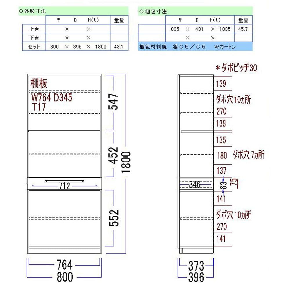 奥行40cm薄型クリーンボディ一キッチンボードシリーズ 省スペース奥行食器棚 カップボード幅80cm [パモウナYC-S800K] 【サイズ詳細図:単位mm】