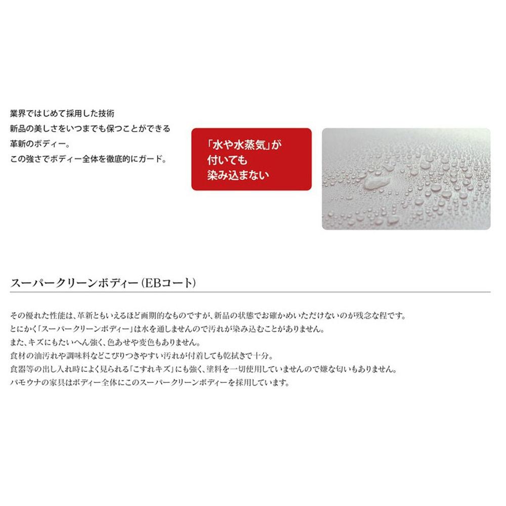 奥行40cm薄型クリーンボディ一キッチンボードシリーズ 省スペース奥行食器棚 カップボード幅80cm [パモウナYC-S800K] 耐摩耗性、耐汚染性、耐水性がある化粧紙でお手入れが簡単