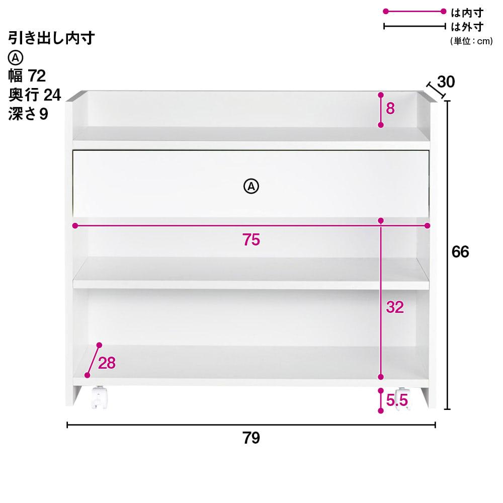 隠せるカウンター下収納 小引き出しタイプ 幅79高さ66cm