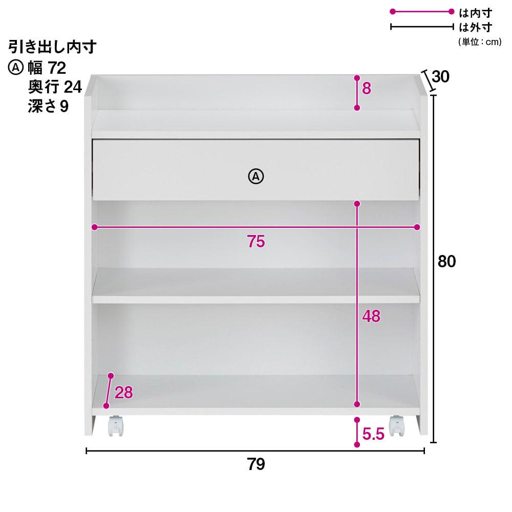隠せるカウンター下収納 小引き出しタイプ 幅79高さ80cm
