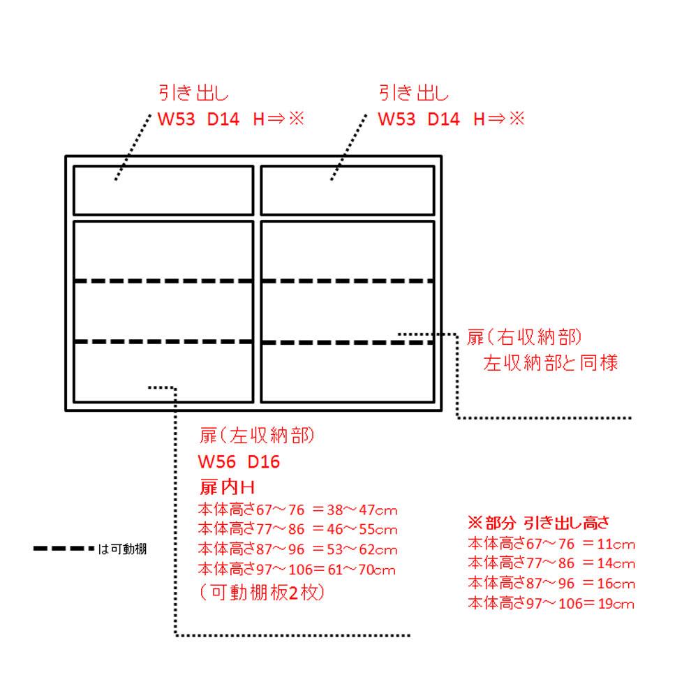 鍵付きカウンター下収納庫 4枚扉 《幅120cm・奥行20cm・高さ67~106cm/高さ1cm単位オーダー》 内寸図(単位:cm)