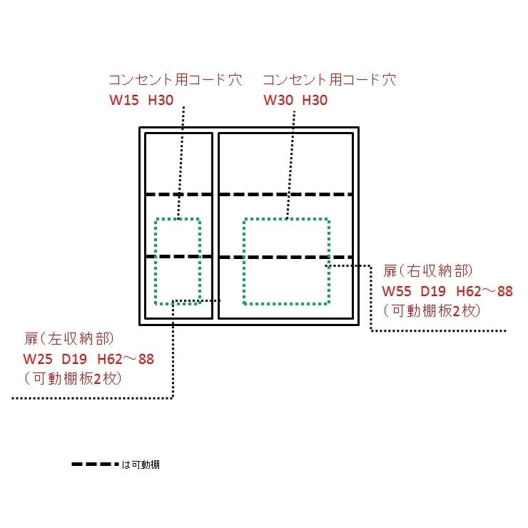 配線すっきりカウンター下収納庫 3枚扉 《幅90cm・奥行25cm・高さ77~103cm/高さ1cm単位オーダー》 内寸図(単位:cm)