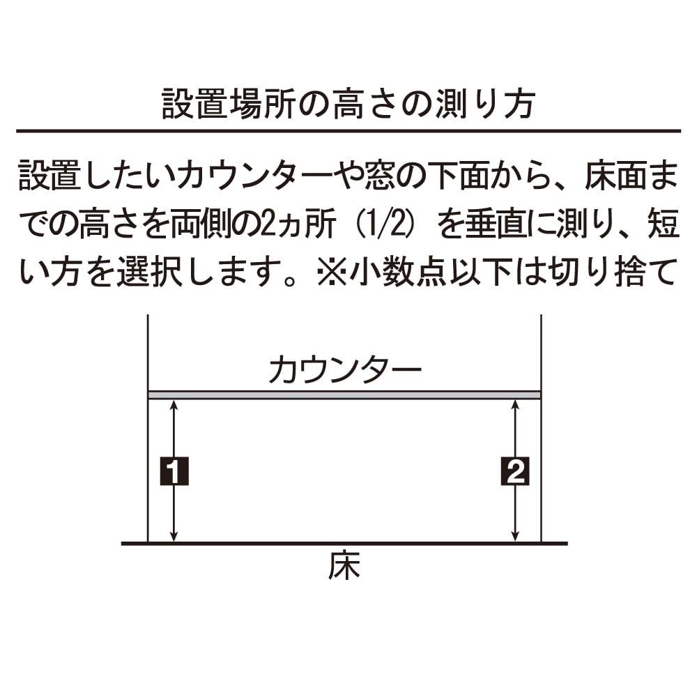 配線すっきりカウンター下収納庫 5枚扉 《幅150cm・奥行20cm・高さ77~103cm/高さ1cm単位オーダー》 設置場所の高さの測り方