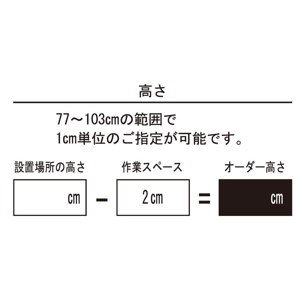 配線すっきりカウンター下収納庫 5枚扉 《幅150cm・奥行25cm・高さ77~103cm/高さ1cm単位オーダー》 高さは1cm単位でオーダーできます。