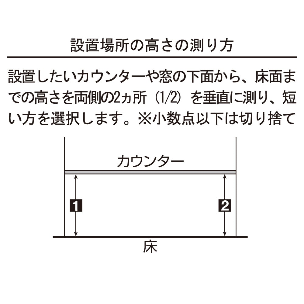 配線すっきりカウンター下収納庫 5枚扉 《幅150cm・奥行25cm・高さ77~103cm/高さ1cm単位オーダー》 設置場所の高さの測り方