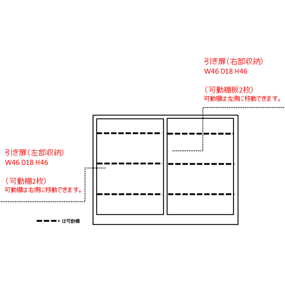 高さ60cm!カウンターダイニング下に納まる収納庫 引き戸 幅99奥行25cm 内寸図(単位:cm)