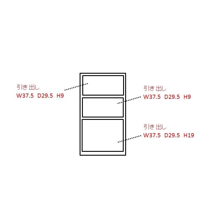 高さ60cm!カウンターダイニング下に納まる収納庫 引き出し 幅44奥行35cm 内寸図(単位:cm)