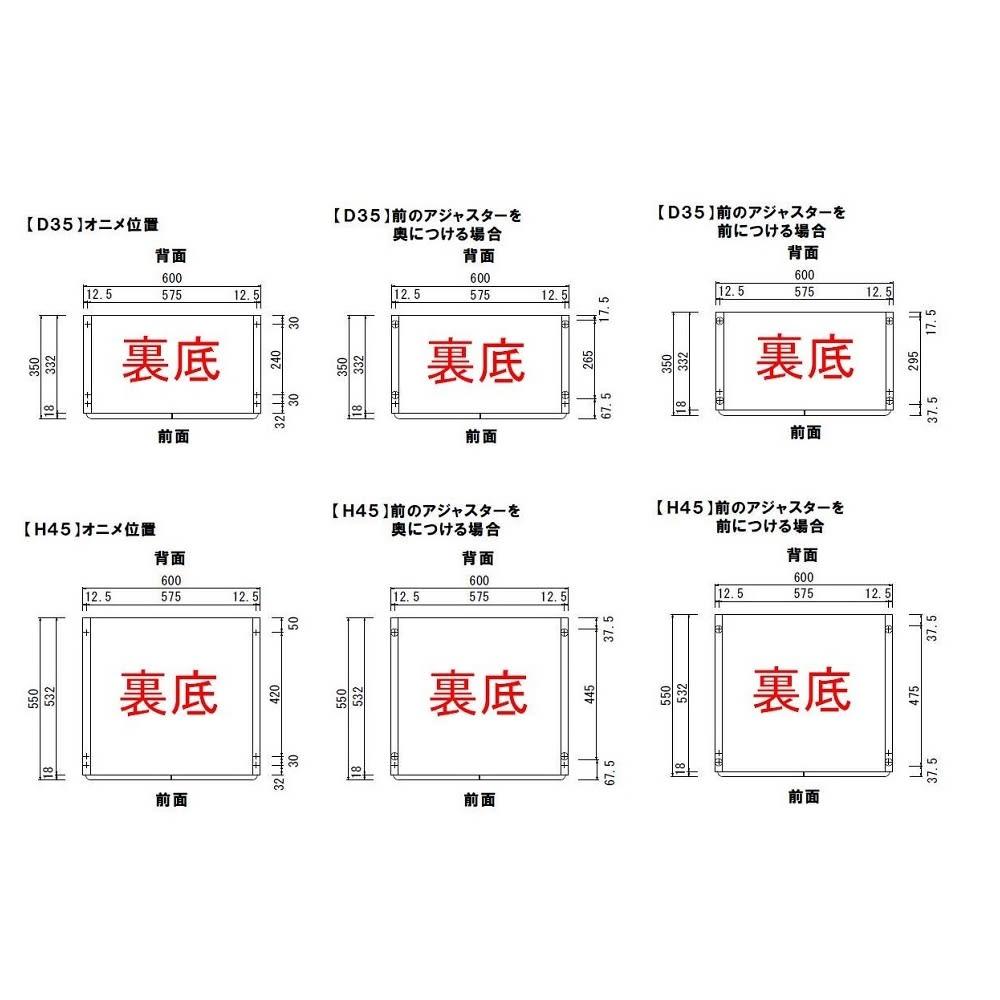 光沢仕上げ冷蔵庫上置き 奥行35.5高さ45.5cm アジャスターボルトの位置(詳細図)