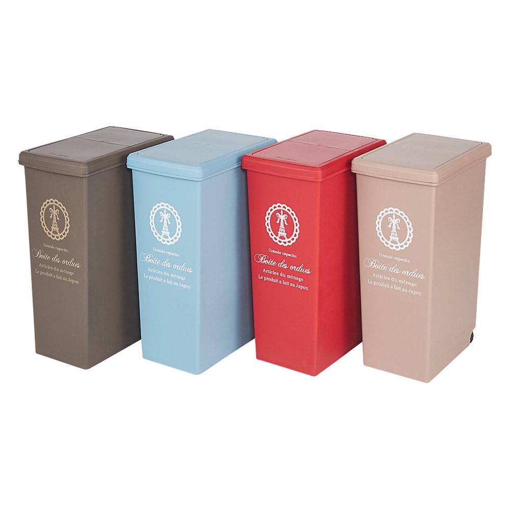 フタスライド式ゴミ箱 【45Lタイプ】 左から(イ)ブラウン (エ)ブルー (ア)レッド (ウ)ベージュ