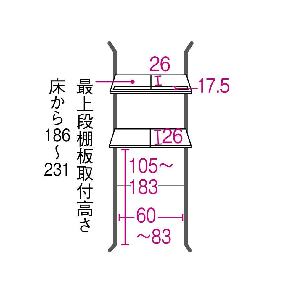 天井の梁や段差が避けられるノルディックランドリーラック 棚2段 詳細図 ※赤文字は内寸サイズ(単位:cm)です。洗濯機対応内寸は幅約83cmまで・高さ約183cmまで。
