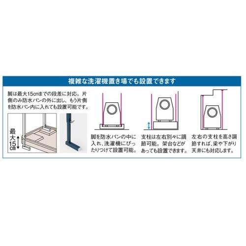 天井の梁や段差が避けられるノルディックランドリーラック 棚3段 複雑な洗濯機置き場にも設置できます。