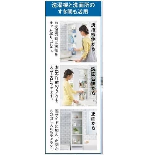 収納物が取り出しやすい3面オープンすき間収納庫 幅15cm 洗濯機と洗面台の間のすき間も活用