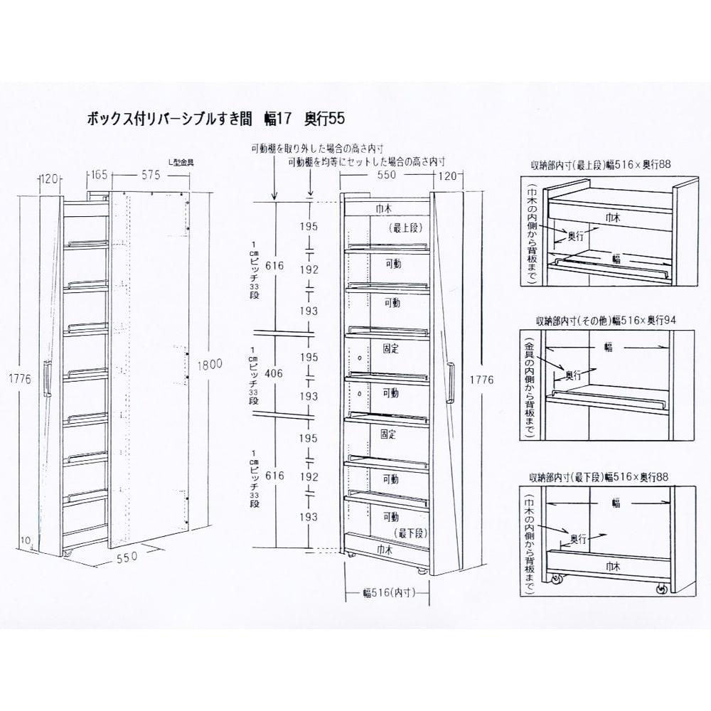 ボックス付きリバーシブル すき間収納庫 幅17奥行58cm 【詳細図 サイズ入り】