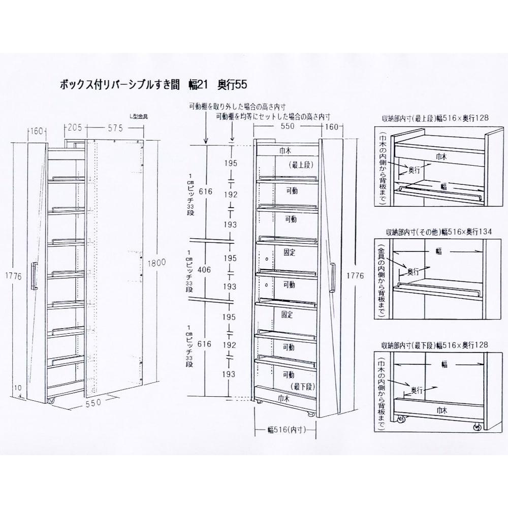 ボックス付きリバーシブル すき間収納庫 幅21奥行58cm 【詳細図 サイズ入り】