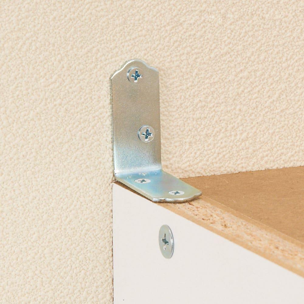 ボックス付きリバーシブル すき間収納庫 幅21奥行58cm 壁面に置く際はパータイプの固定金具でしっかり固定。転倒を防止します。