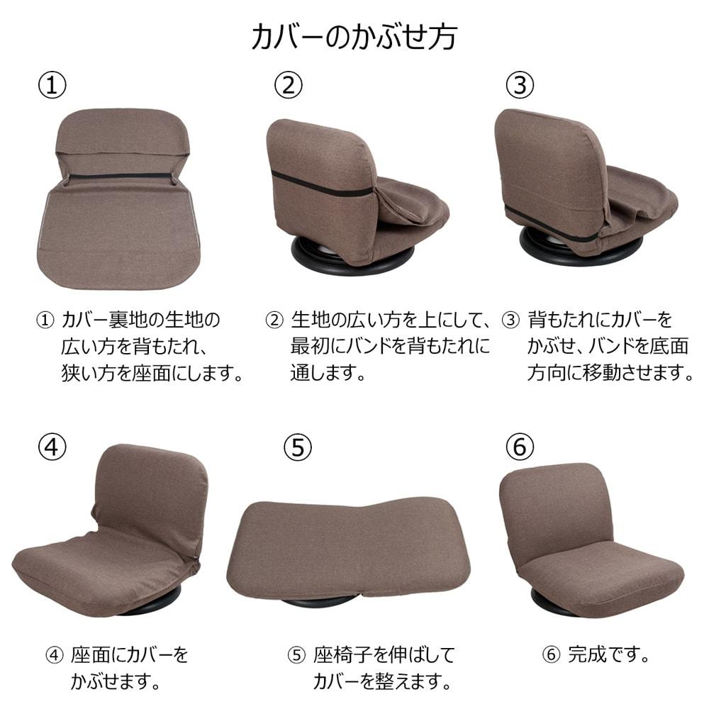 特許を取得した腰に優しい回転座椅子 ロータイプ専用カバー 取付方法