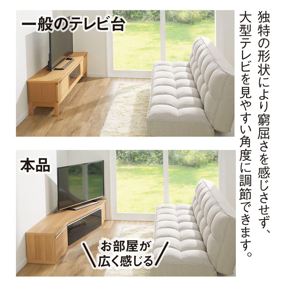 住宅事情を考えた天然木調コーナーテレビ台・テレビボード 左コーナー用 幅165cm 独特の形状により、窮屈さを感じさせず、大型テレビを見やすい角度に調節できます。
