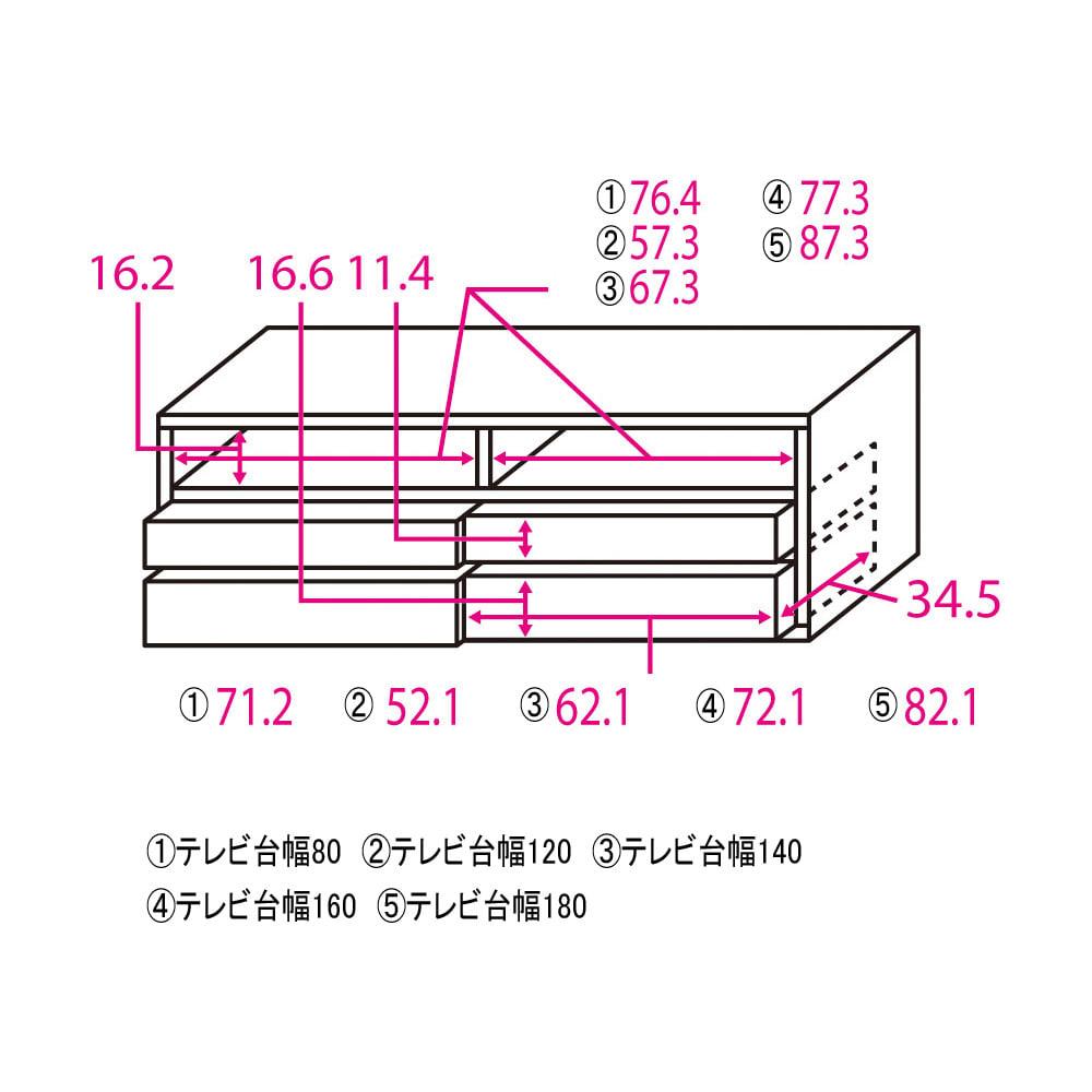 パモウナGV-140ダイニングからシアターリビングシリーズ テレビ台 幅140cm ※赤文字は内寸(単位:cm)