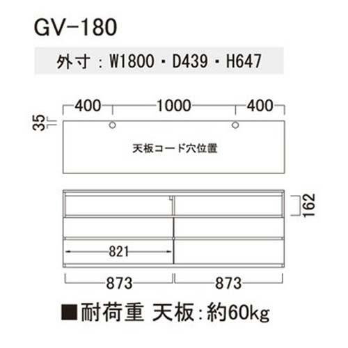 パモウナGV-180 ダイニングからシアターリビングシリーズ テレビ台・テレビボード 幅180cm 内寸図(単位はミリです)