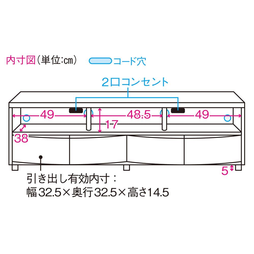 アルダー天然木アールデザインテレビ台・幅164cm 収納部内寸図