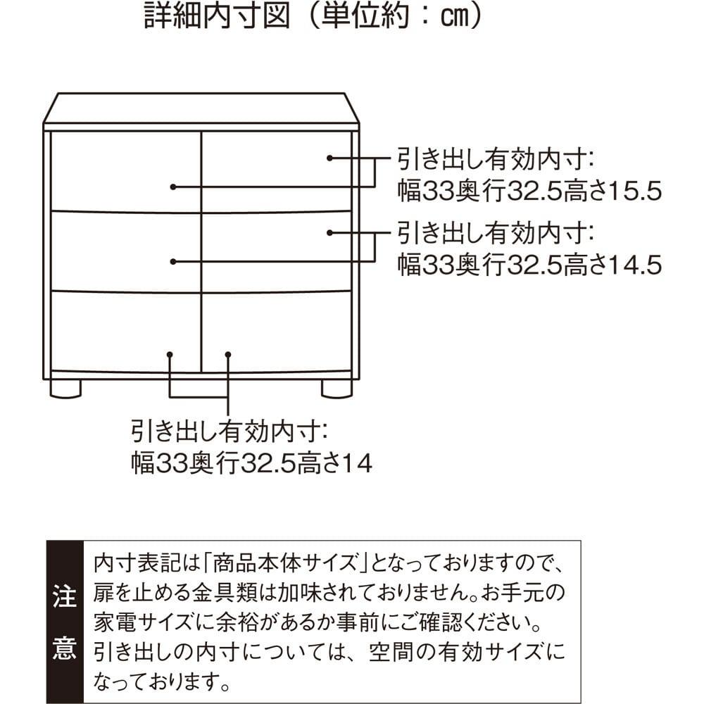 アルダー天然木アールデザインテレビ台シリーズ チェスト 幅85高さ71cm 詳細内寸図