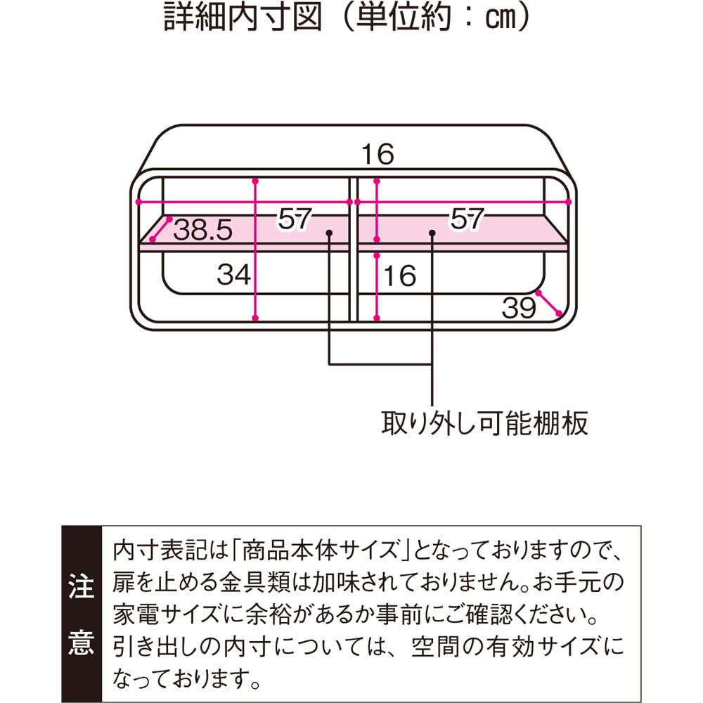 曲面加工のラウンドシェルフシリーズ テレビ台・テレビボード 2段2連 幅120cm高さ39cm 脚なしタイプ 内寸図