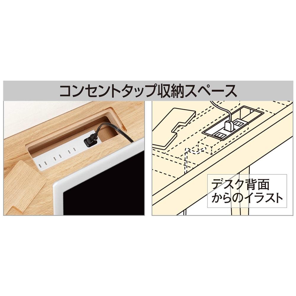 北欧カントリー風 ウッドPCデスクシリーズ デスク・幅120cm デスク天板奥の内側には電源タップも入るコード収納スペース付き。配線を隠すことができ、フタ付きで見た目もすっきり。