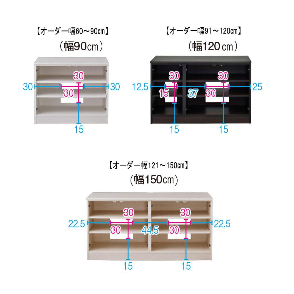 配線すっきり幅オーダーデスク キャビネット 幅60~150cm(1cm単位オーダー) ※扉を外した状態 ※赤文字は内寸、青文字は外寸(単位:cm)