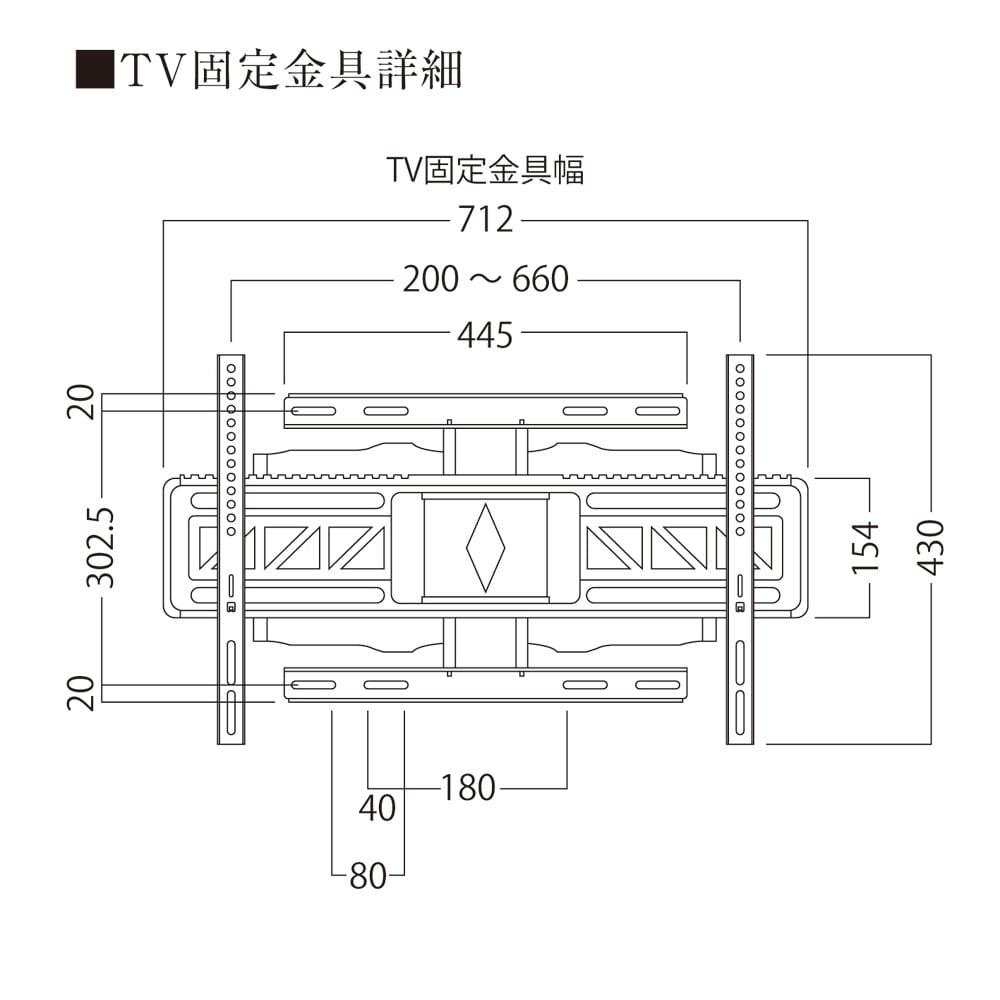 新システム収納用壁掛けテレビ金具 ※商品詳細(前面図)