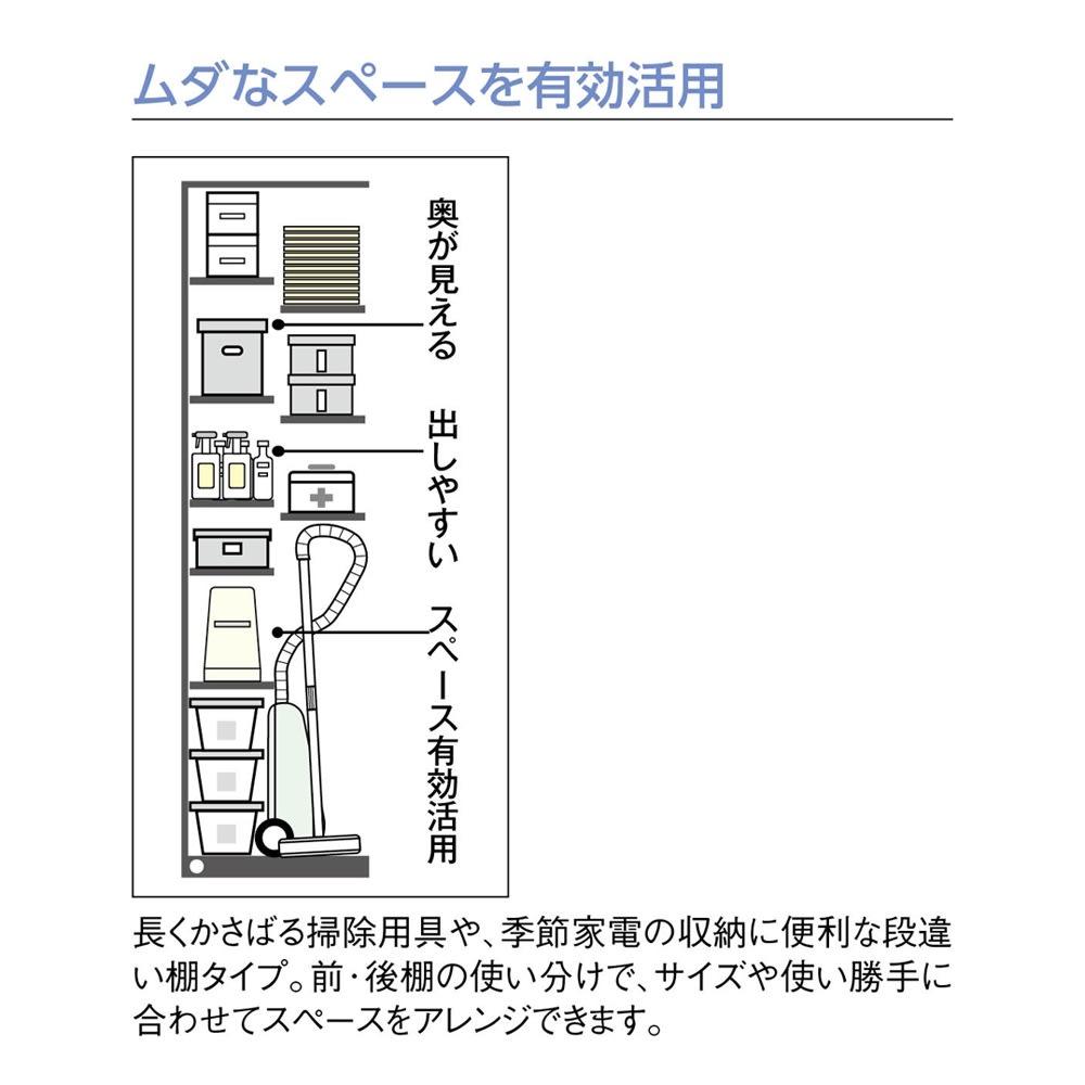 奥行34cm薄型なのに収納すっきり!スマート壁面収納シリーズ 収納庫 段違い棚タイプ 幅60cm 【オススメ1-1】段違い棚収納は棚板が前後で分割しているので、効率的に大量収納できます。奥が見えやすかったり、背の高い物も収納できたりと便利です。