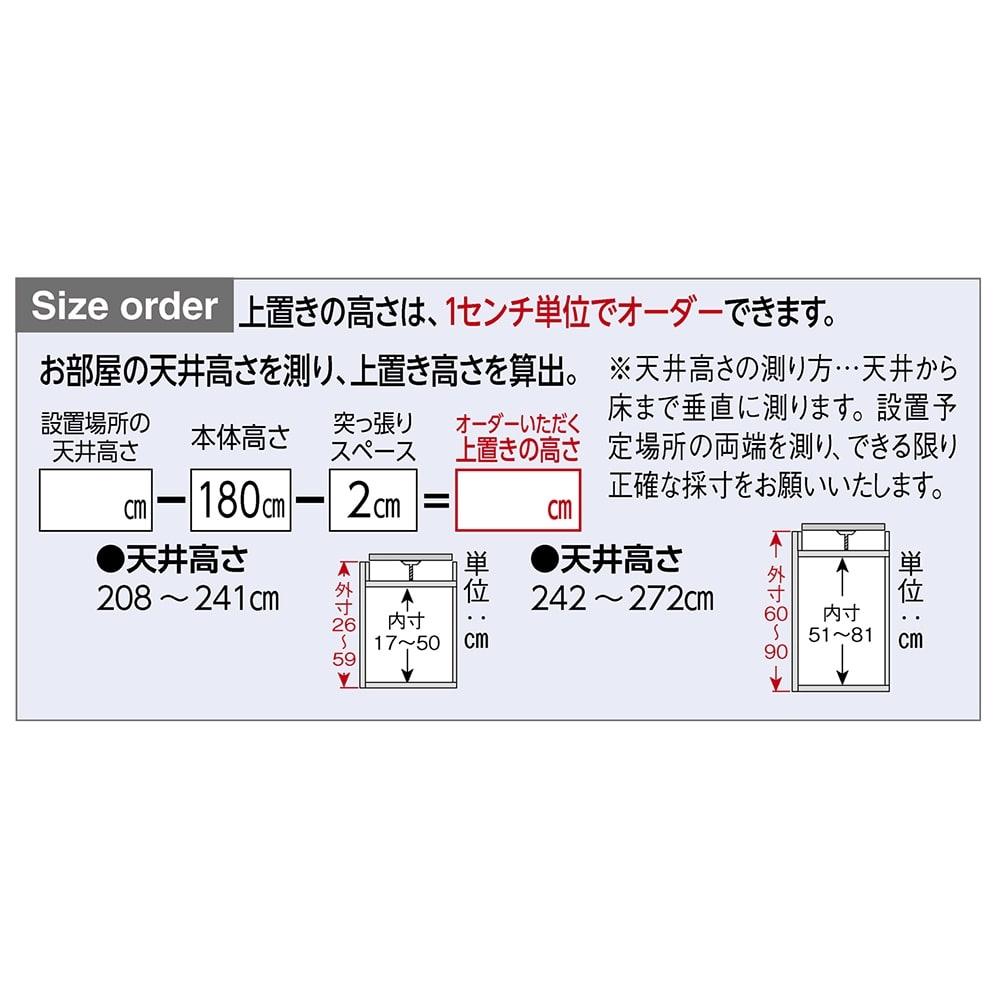 高さオーダー対応突っ張り式引き戸上置き(1cm単位) 上置き 幅75高さ26~90cm