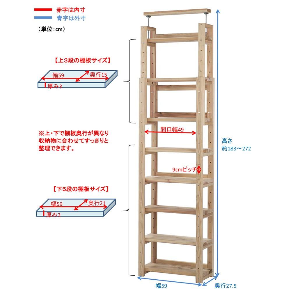 国産杉頑丈突っ張りラック(本棚) 幅59奥行27.5cm 天井と面で突っ張ってしっかり安定。