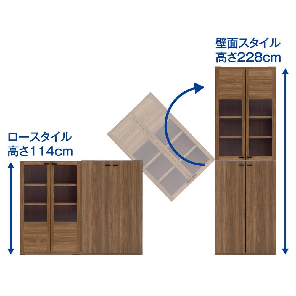 重厚感のあるがっちり本棚シリーズ 上下セット(ガラス扉・板扉)+天井突っ張り金具 上段は本体の上下が逆になります。